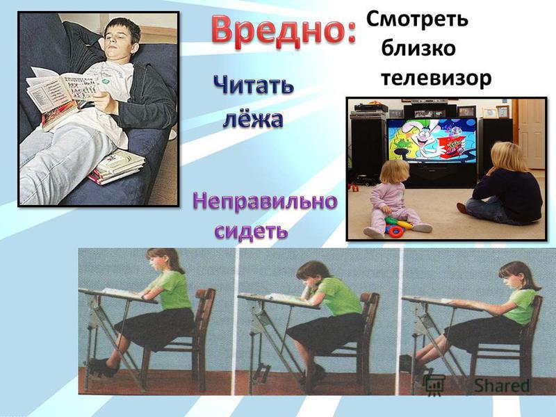 Смотреть близко телевизор