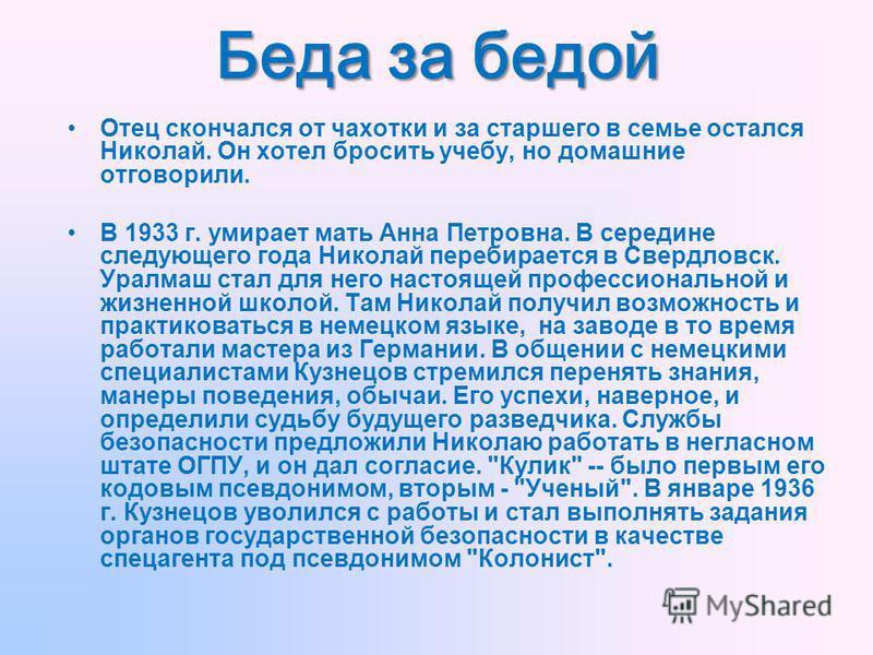 Беда за бедой Отец скончался от чахотки и за старшего в семье остался Николай. Он хотел бросить учебу, но домашние отговорили. В 1933 г. умирает мать Анна Петровна. В середине следующего года Николай перебирается в Свердловск. Уралмаш стал для него н