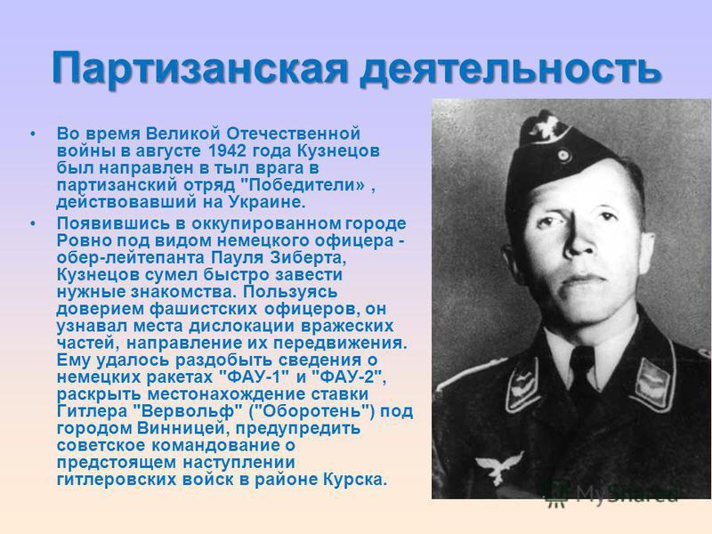 Партизанская деятельность Во время Великой Отечественной войны в августе 1942 года Кузнецов был направлен в тыл врага в партизанский отряд
