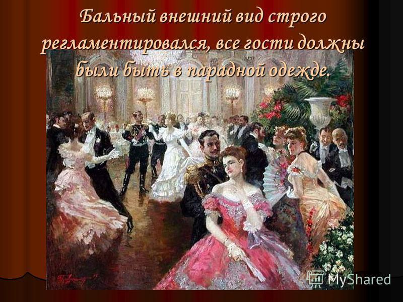 Бальный внешний вид строго регламентировался, все гости должны были быть в парадной одежде.