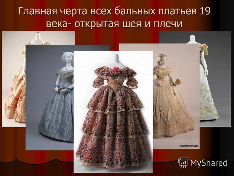 Главная черта всех бальных платьев 19 века- открытая шея и плечи