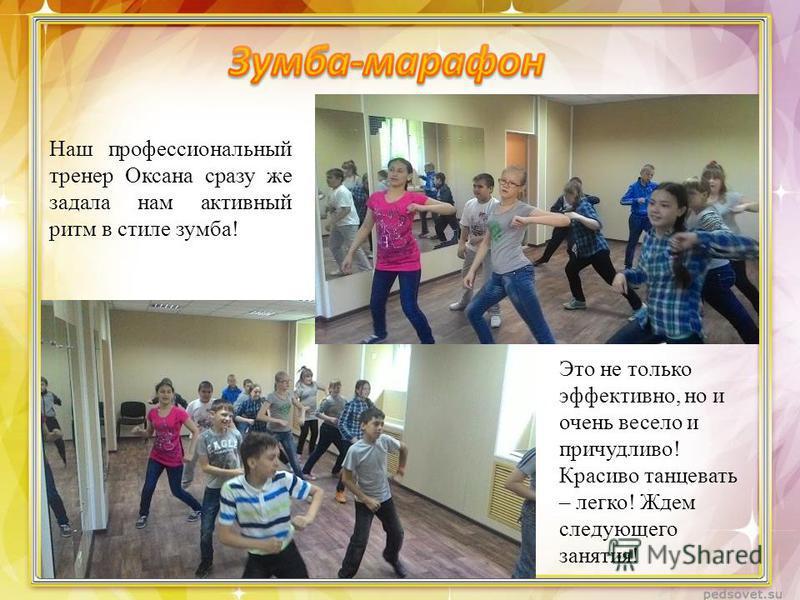 Наш профессиональный тренер Оксана сразу же задала нам активный ритм в стиле зумба! Это не только эффективно, но и очень весело и причудливо! Красиво танцевать – легко! Ждем следующего занятия!