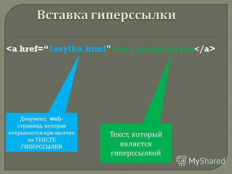 Документ, web- страница, которая открывается при щелчке на ТЕКСТЕ ГИПЕРССЫЛКИ Текст, который является гиперссылкой