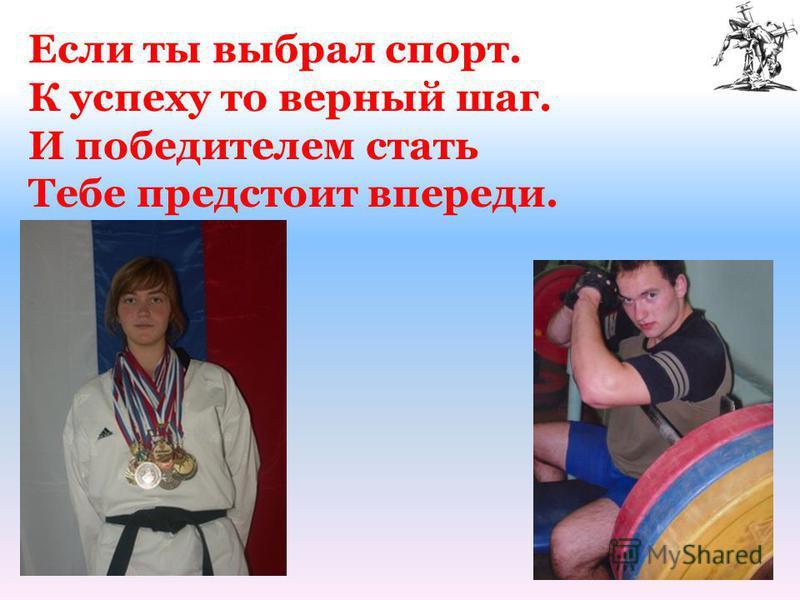 Если ты выбрал спорт. К успеху то верный шаг. И победителем стать Тебе предстоит впереди.