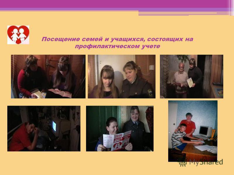 Посещение семей и учащихся, состоящих на профилактическом учете