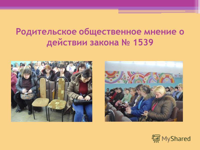 Родительское общественное мнение о действии закона 1539