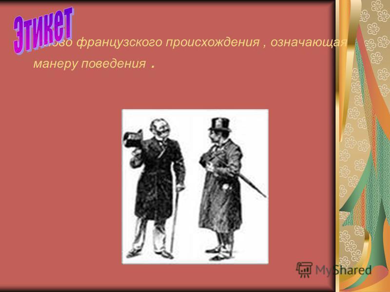-слово французского происхождения, означающая манеру поведения.