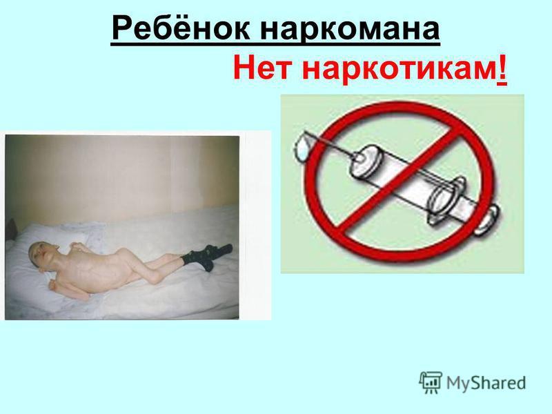 Ребёнок наркомана Нет наркотикам!
