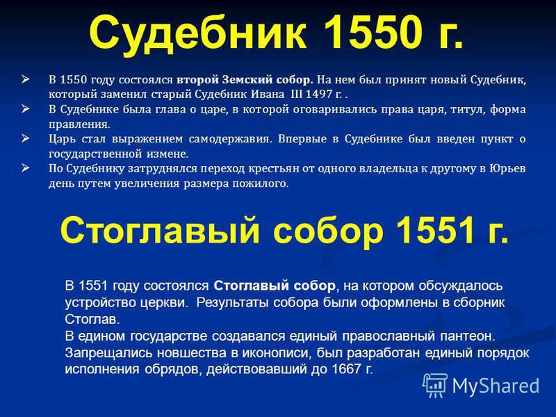 В 1550 году состоялся второй Земский собор. На нем был принят новый Судебник, который заменил старый Судебник Ивана ІII 1497 г.. В Судебнике была глава о царе, в которой оговаривались права царя, титул, форма правления. Царь стал выражением самодержа