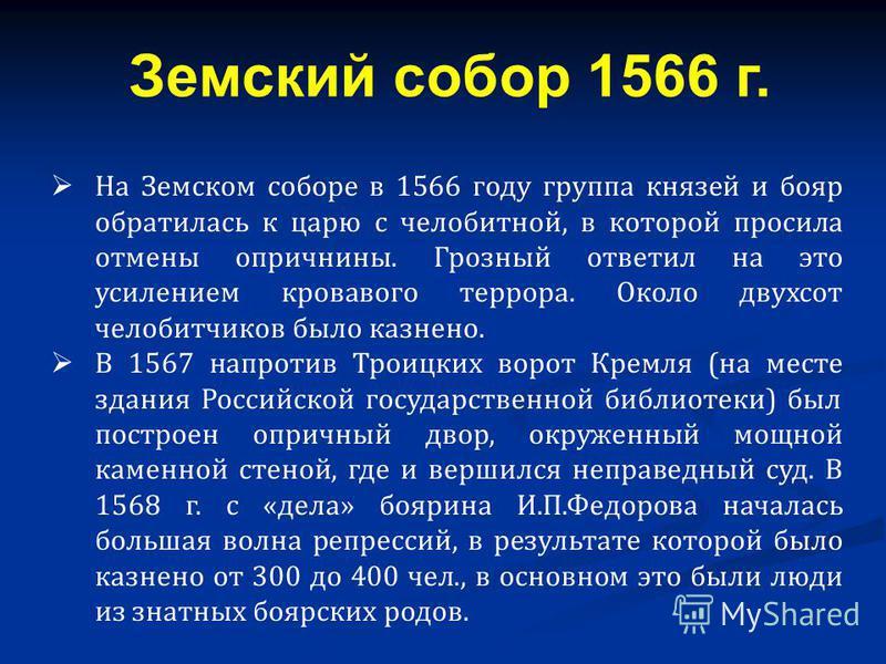 На Земском соборе в 1566 году группа князей и бояр обратилась к царю с челобитной, в которой просила отмены опричнины. Грозный ответил на это усилением кровавого террора. Около двухсот челобитчиков было казнено. В 1567 напротив Троицких ворот Кремля