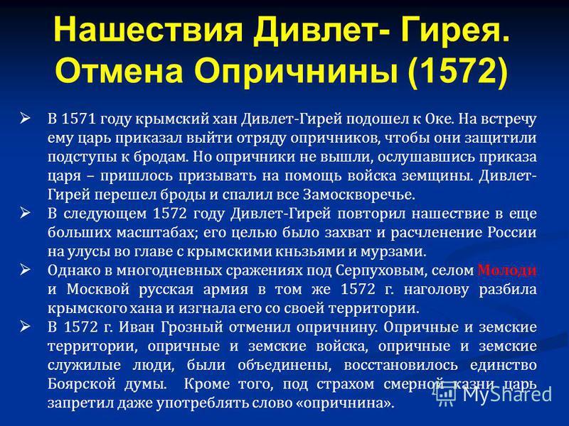 В 1571 году крымский хан Дивлет-Гирей подошел к Оке. На встречу ему царь приказал выйти отряду опричников, чтобы они защитили подступы к бродам. Но опричники не вышли, ослушавшись приказа царя – пришлось призывать на помощь войска земщины. Дивлет- Ги