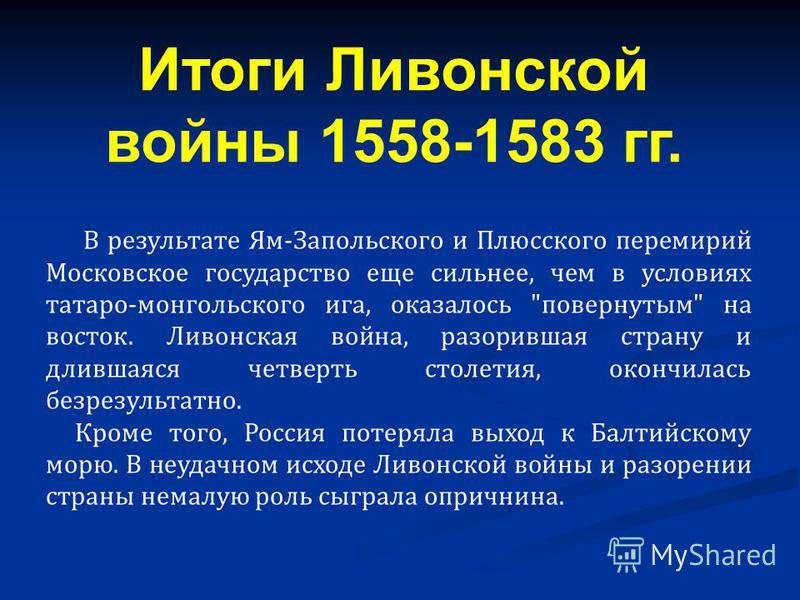 В результате Ям-Запольского и Плюсского перемирий Московское государство еще сильнее, чем в условиях татаро-монгольского ига, оказалось