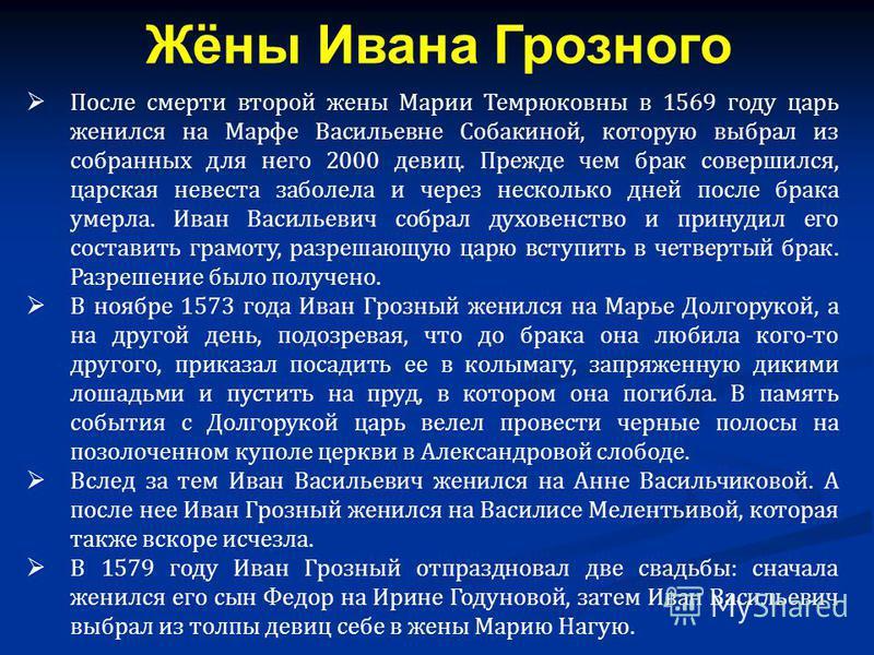 После смерти второй жены Марии Темрюковны в 1569 году царь женился на Марфе Васильевне Собакиной, которую выбрал из собранных для него 2000 девиц. Прежде чем брак совершился, царская невеста заболела и через несколько дней после брака умерла. Иван Ва