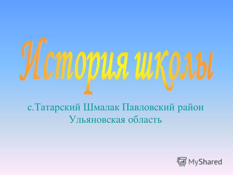 с.Татарский Шмалак Павловский район Ульяновская область