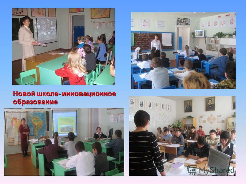 Новой школе- инновационное образование