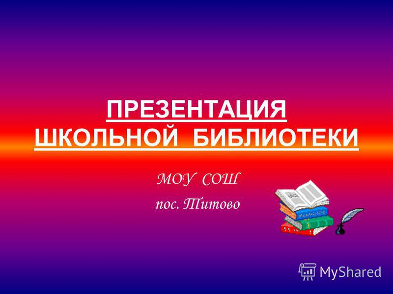 ПРЕЗЕНТАЦИЯ ШКОЛЬНОЙ БИБЛИОТЕКИ МОУ СОШ пос. Титово