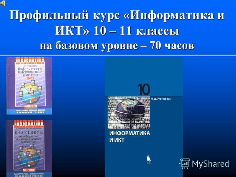 Профильный курс «Информатика и ИКТ» 10 – 11 классы на базовом уровне – 70 часов