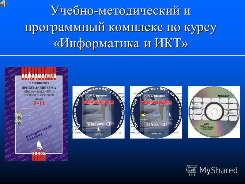Учебно-методический и программный комплекс по курсу «Информатика и ИКТ»