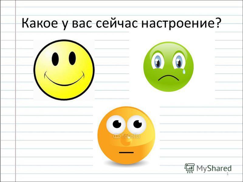 Какое у вас сейчас настроение? 1
