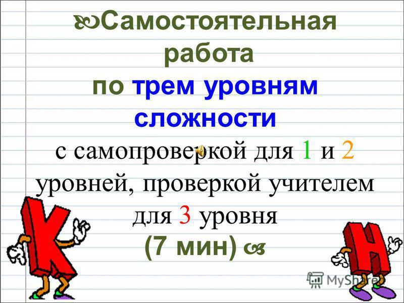 13 Самостоятельная работа по трем уровням сложности с самопроверкой для 1 и 2 уровней, проверкой учителем для 3 уровня (7 мин)