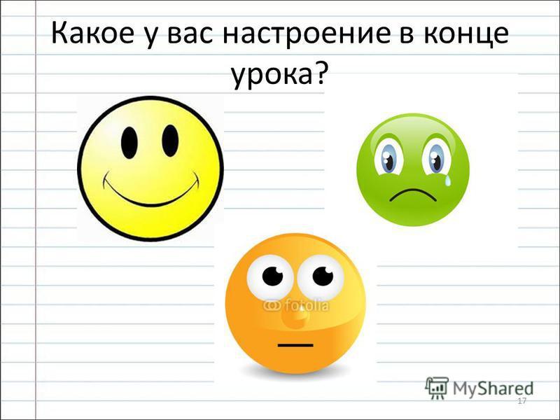 Какое у вас настроение в конце урока? 17