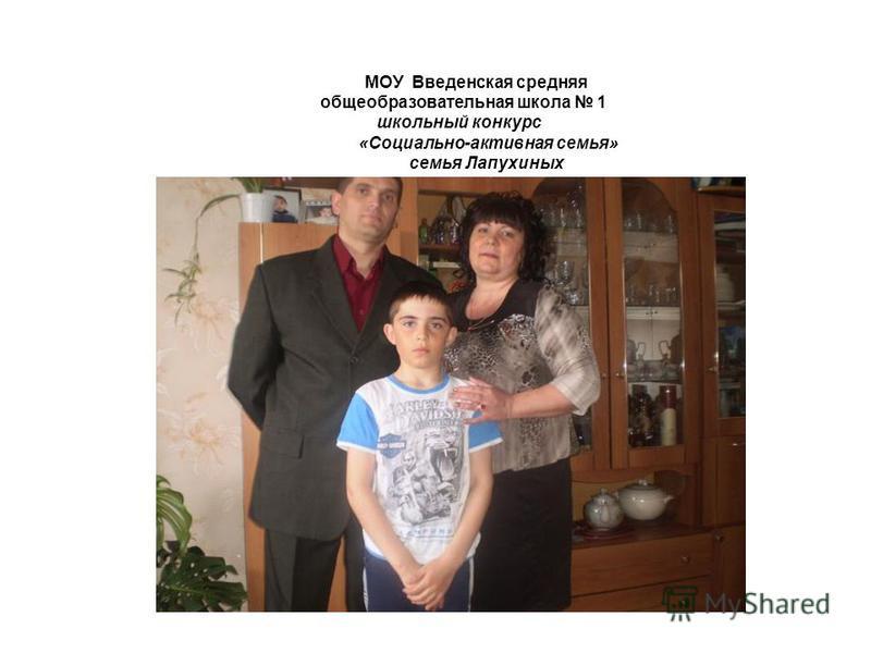 МОУ Введенская средняя общеобразовательная школа 1 школьный конкурс «Социально-активная семья» семья Лапухиных