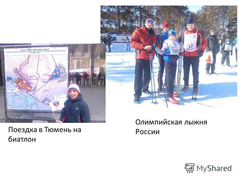 Поездка в Тюмень на биатлон Олимпийская лыжня России