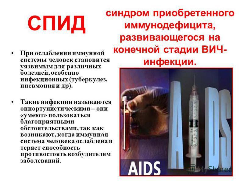 СПИД При ослаблении иммунной системы человек становится уязвимым для различных болезней, особенно инфекционных (туберкулез, пневмония и др). Такие инфекции называются оппортунистическими – они «умеют» пользоваться благоприятными обстоятельствами, так
