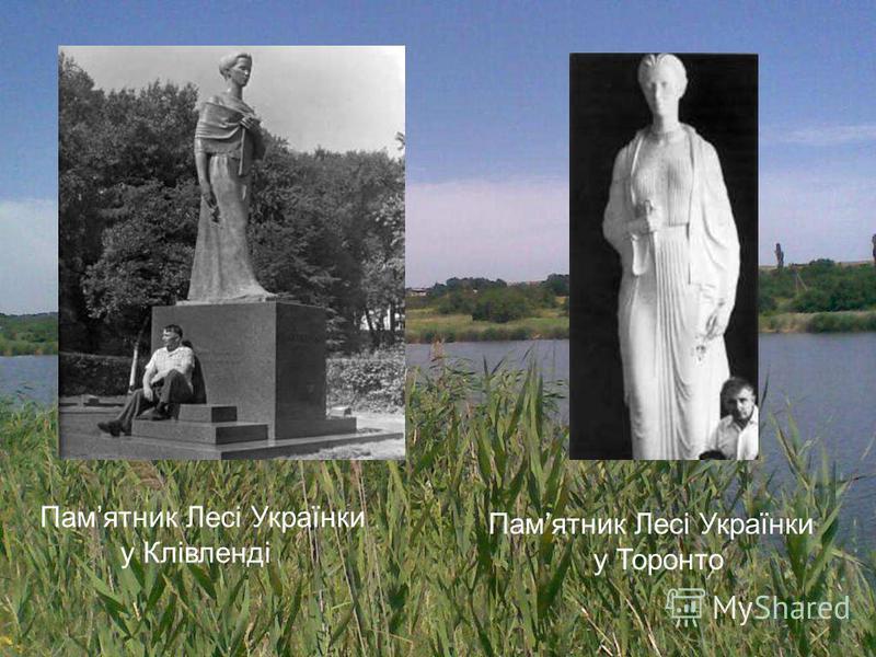 Памятник Лесі Українки у Клівленді Памятник Лесі Українки у Торонто