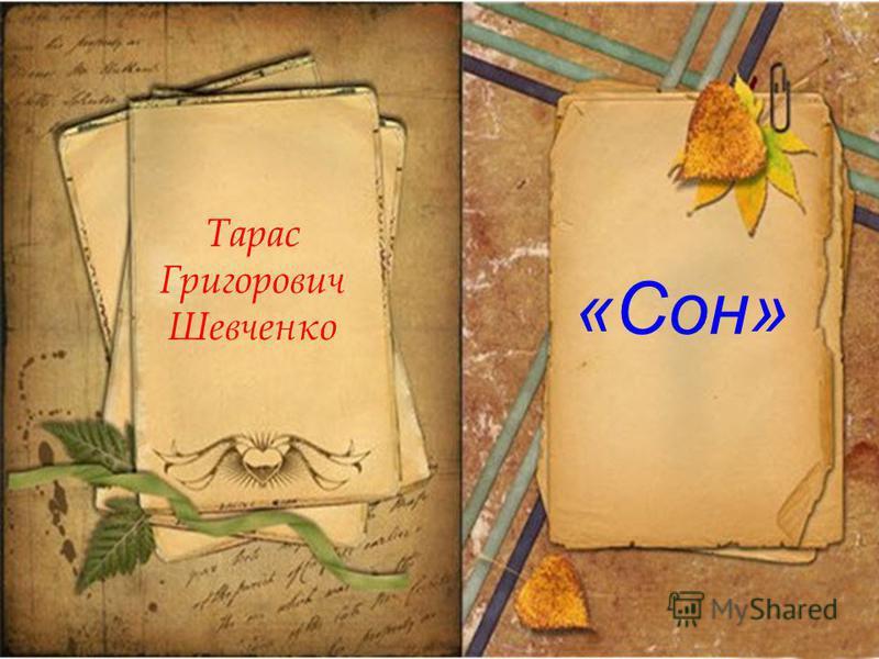 Тарас Григорович Шевченко «Сон»