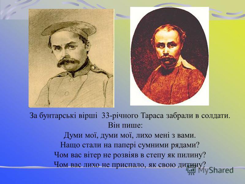 Через два роки після визволення з кріпацтва вперше виступив у літературі з маленькою книжкою віршів, що мала таку знамениту потім назву – «Кобзар».