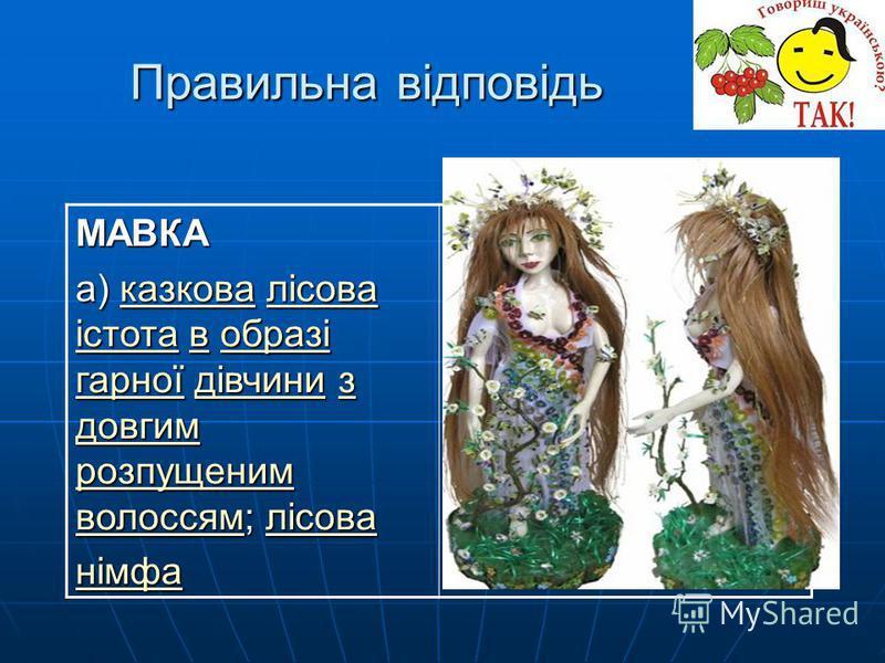 Правильна відповідь МАВКА а) казкова лісова істота в образі гарної дівчини з довгим розпущеним волоссям; лісова казковалісова істотавобразі гарноїдівчиниз довгим розпущеним волоссямлісоваказковалісова істотавобразі гарноїдівчиниз довгим розпущеним во