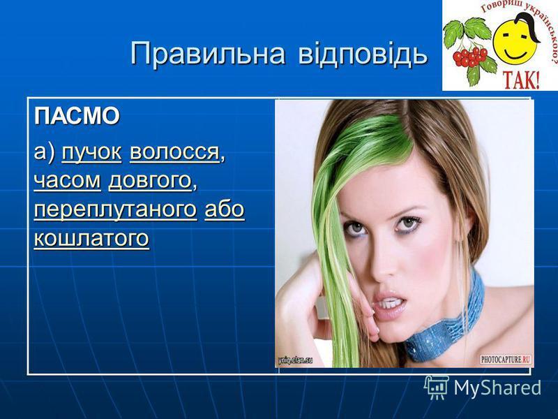 Правильна відповідь ПАСМО а) пучок волосся, часом довгого, переплутаного або кошлатого пучокволосся часомдовгого переплутаногоабо кошлатогопучокволосся часомдовгого переплутаногоабо кошлатого