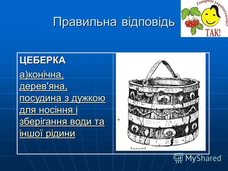 Правильна відповідь ЦЕБЕРКА а)конічна, дерев'яна, посудина з дужкою для носіння і зберігання води та іншої рідини конічна дерев'яна посудиназдужкою дляносінняі зберіганняводита іншоїрідиниконічна дерев'яна посудиназдужкою дляносінняі зберіганняводита