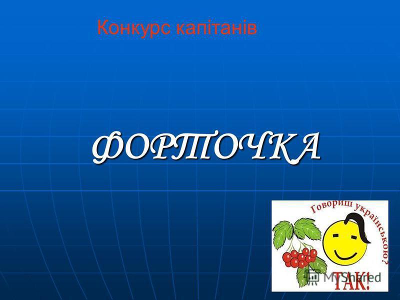 ФОРТОЧКА