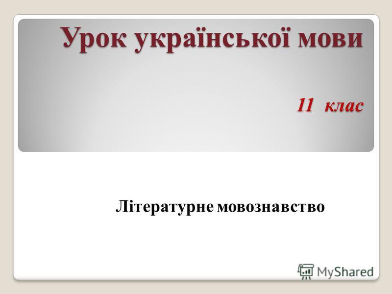 Урок української мови 11 клас Літературне мовознавство