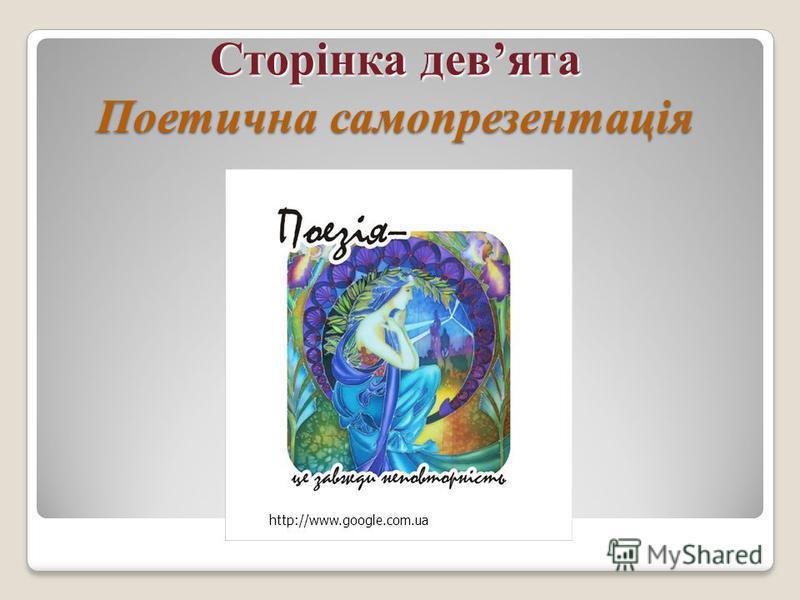 Сторінка девята Поетична самопрезентація http://www.google.com.ua