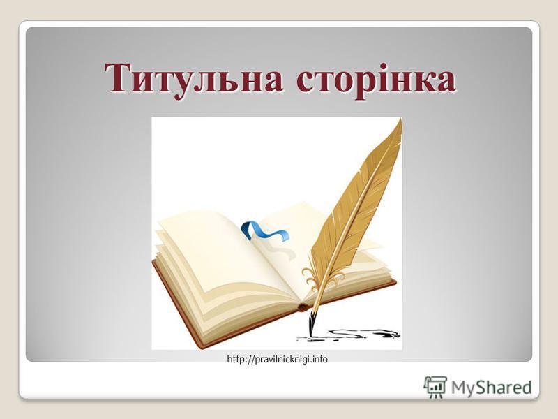 Титульна сторінка http://pravilnieknigi.info
