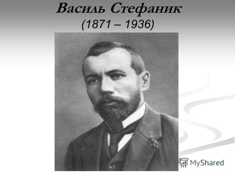 Василь Стефаник (1871 – 1936)