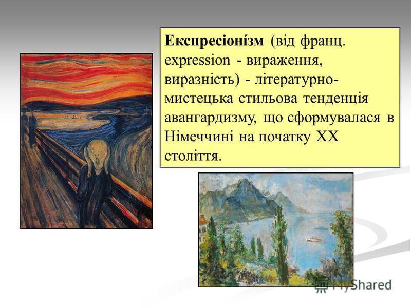 Експресіонíзм (від франц. expression - вираження, виразність) - літературно- мистецька стильова тенденція авангардизму, що сформувалася в Німеччині на початку XX століття.