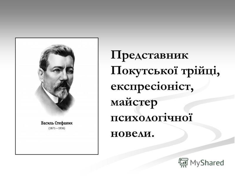 Представник Покутської трійці, експресіоніст, майстер психологічної новели.