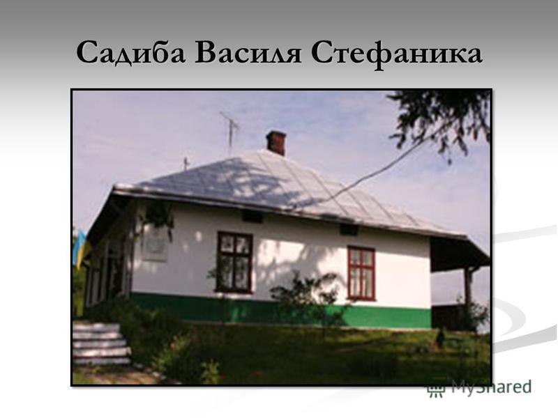 Садиба Василя Стефаника