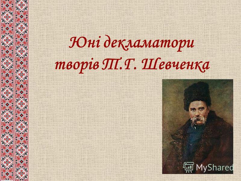 Юні декламатори творів Т.Г. Шевченка