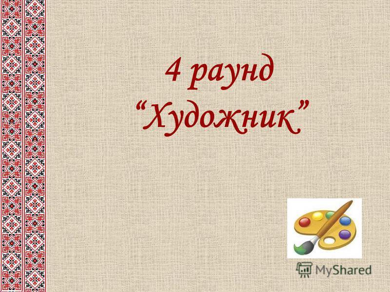 4 раунд Художник