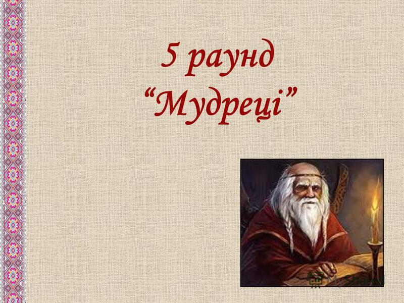 5 раунд Мудреці
