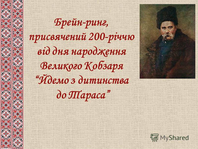 Брейн-ринг, присвячений 200-річчю від дня народження Великого Кобзаря Йдемо з дитинства до Тараса