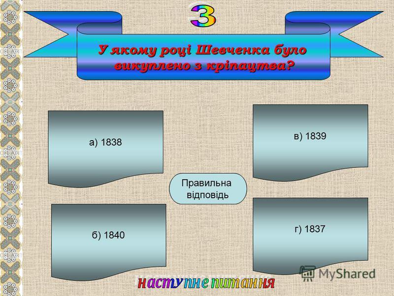 У якому році Шевченка було викуплено з кріпацтва? а) 1838 б) 1840 г) 1837 в) 1839 А Правильна відповідь