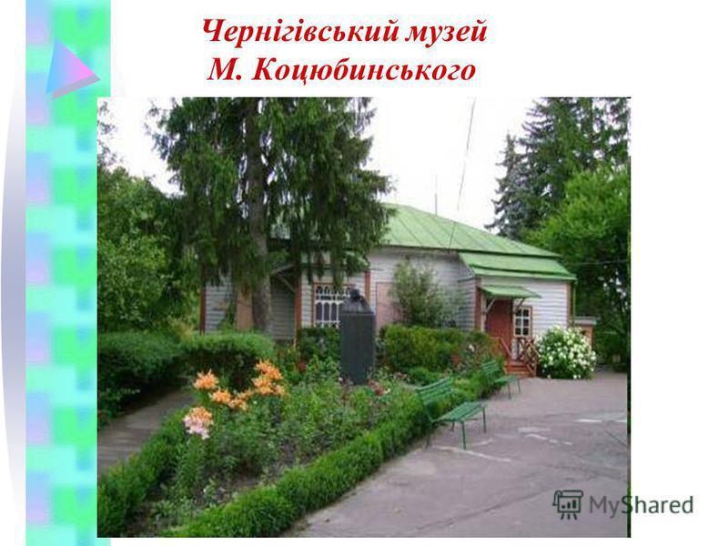 Чернігівський музей М. Коцюбинського
