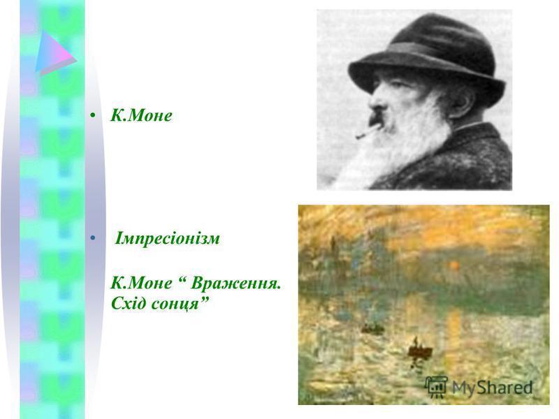 К.Моне Імпресіонізм К.Моне Враження. Схід сонця