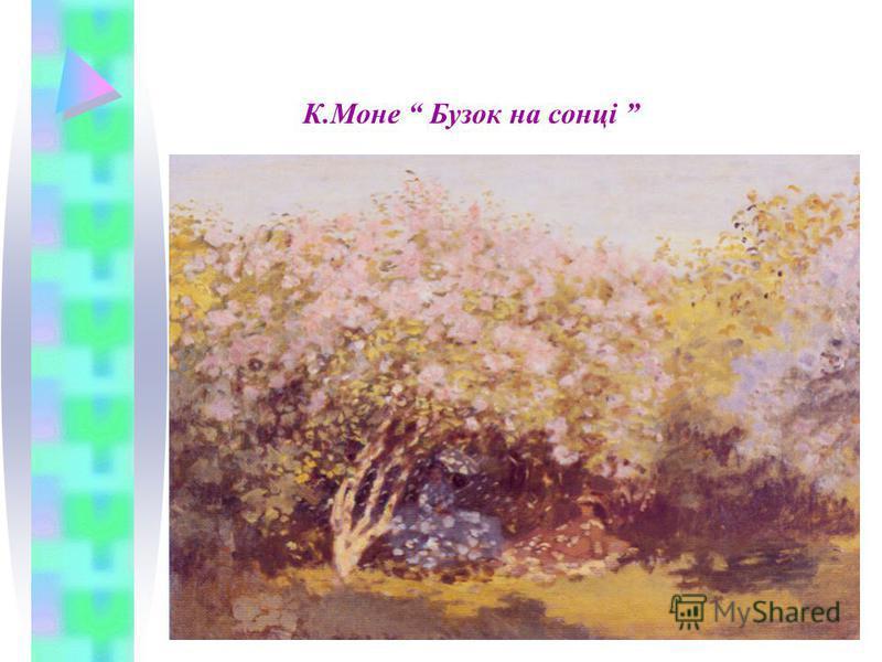 К.Моне Бузок на сонці